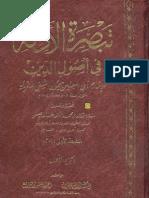 0508-أبو المعين ميمون النسفي الماتريدي-تبصرة الأدلة في أصول الدين-1