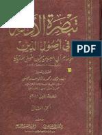 0508-أبو المعين ميمون النسفي الماتريدي-تبصرة الأدلة في أصول الدين-2