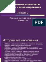Lecture 02 - Idea of the FEM