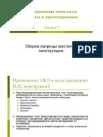 Lecture 07 - FE Assembling.pdf