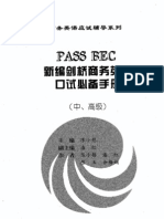 [PASS.BEC(中高级)新编剑桥商务英语口试必备手册]经济科学出版社.扫描版_部分1