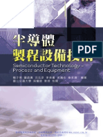 半導體製程設備技術 Semiconductor Technology - Process and Equipment