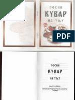 ПОСНИ-КУВАР-НА-УЉУ
