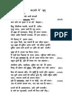 """Hasya"""" Kutghare Mein Prabhu"""".by M.C.Gupta (moolgupta at gmail.com)"""