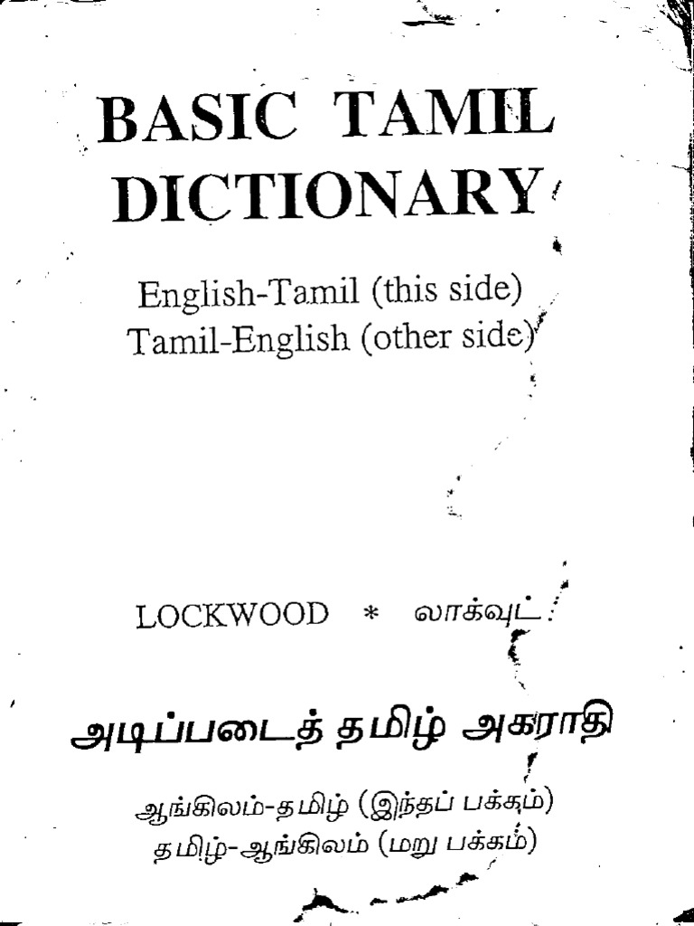 Lifco tamil dictionary