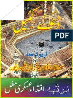 DuA Kumail bin Zeyad Colored by Iqtada Askary