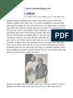 Pula Deshpande - Acharya Atre
