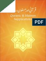 Qurani Masnoon July 2010