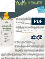 Fire Youth Newsletter Vol.1 No.1