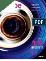 Shape Magazine #2 2011 - Chinese