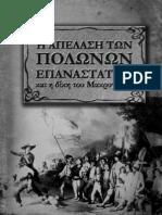 Η απέλαση των Πολωνών Επαναστατών και η Δίκη του Μακρυγιάννη