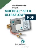 Монтаж и експлоатация топломер MULTICAL 601