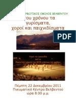 αφισα για χορευτικό 21-12-2011