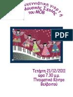 αφίσα δεκέμβριος 2011
