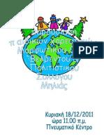αφίσα χριστούγεννα 2011 παιδικά χορευτικά