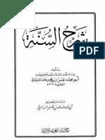 Syarhus Sunnah Imam Barbahari