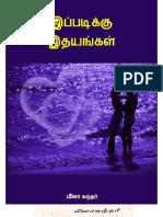 65966319-IPPADIKKU-IDHAYANGAL