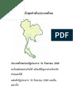 รัฐประหารครั้งสุดท้ายในประเทศไทย