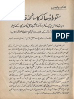 The Great Fall of Dhaka by Dr Israr Ahmed