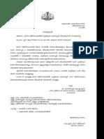 Circular - Name Correction in Panchayath Records
