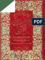 Al-Fateh al-Rabbani (Arabic and Urdu translation)