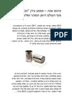 2012 digital israel