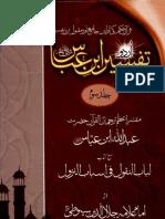 Tafseer Ibn E Abbas r a Volume 3 Urdu Translation by Shaykh Muhammad Saeed Ahmad Atif