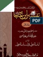 Tafseer Ibn E Abbas r a Volume 1 Urdu Translation by Shaykh Muhammad Saeed Ahmad Atif