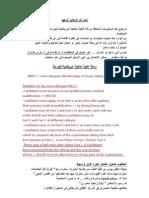 About MRCS Arabic