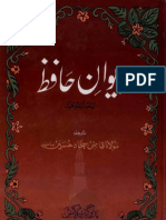 Deewan-e-Hafiz (Farsi with Urdu translation)
