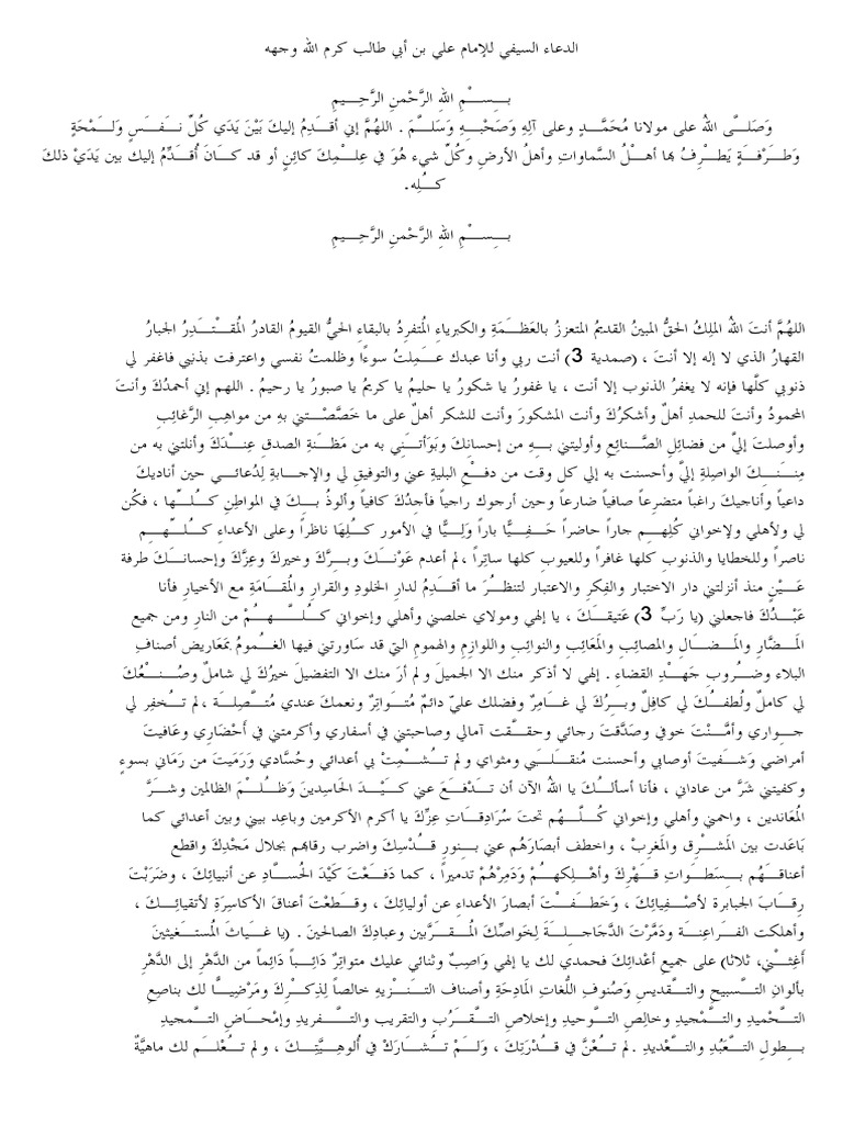 الحزب السيفي pdf