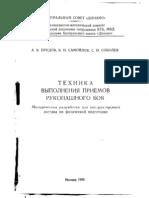 The Techniques of Unarmed Combat (Combat Sambo Course) - KGB, MVD 1986