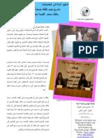 احتفالية اطلاق مشروع تمكين المرأة في العشوائيات