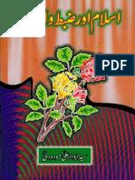Islam Aur Zabt-E-Wiladat - Family Planning-By Syed Abul Aala Mududi (Urdu)