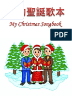我的聖誕歌本 - My Christmas Songbook