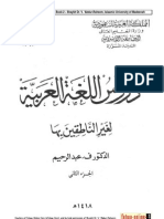 Madinah Book Two - Lessons in Arabic Language Book 2 Shaykh Dr V. AbdurRaheem Islaamic University of Madeenah