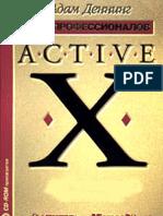 Act_X