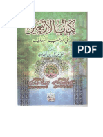"""كتـاب الأربعين في مذهب السلف المؤلف علي بن يحيى الحدادي - Arabic Text - """"Arabaeen Fee Madhab as-salaf"""" - The Book of 40 Hadeeth Regarding the Madhab of the Salaf by Shaikh Dr. Alee bin Yahya al-Hadaadee"""