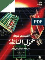 تحول السلطة 2 - الفين توفلر