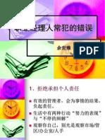 【余世维精典讲义】职业经理人常犯的11种错误全集_104ppt