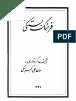 Dictionary Bastaki / Farci  With Pronunciation