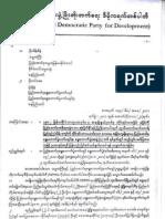 NDPD Letter to U Thein Sein