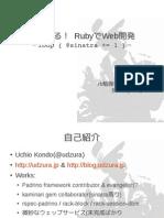 .rb勉強会資料 - はじめる! Ruby de Web 開発