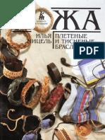 Cuero - Brazaletes y Cinturones (Russian)