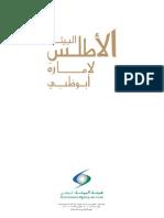Atlas PDF Small Arabic 2011.10.31