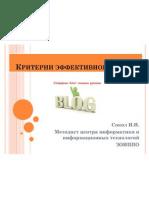 Критерии_Блога