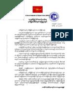 the Statement No 3 2011 of ABFSU