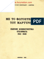 ΕΙΔΕΧΘΗ ΚΟΜΜΟΥΝΙΣΤΙΚΑ ΕΓΚΛΗΜΑΤΑ 1941-1949