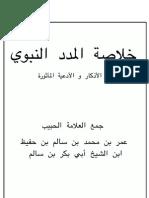 Kholasat Almadad Alnabawi خلاصة المدد النبوي