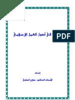 الجامع في أصول العمل الإسلامي